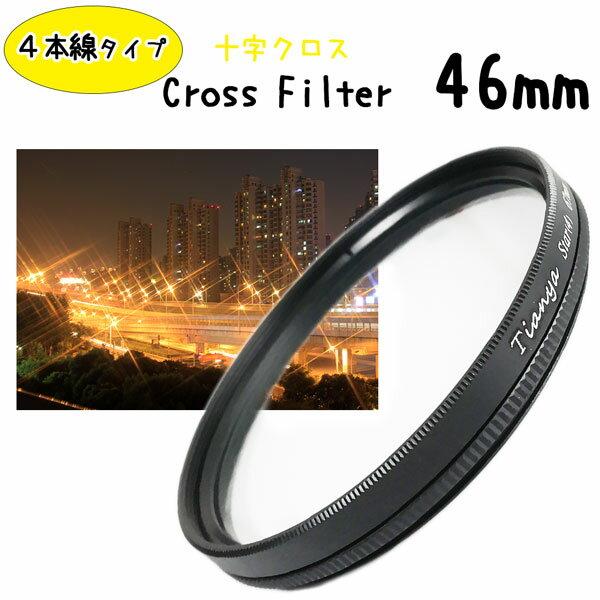 交換レンズ用アクセサリー, レンズフィルター 46mm 4 4