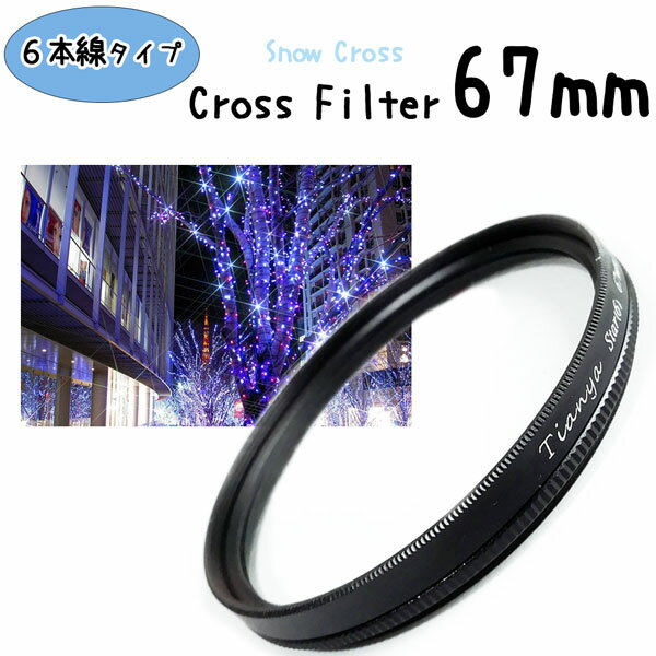 交換レンズ用アクセサリー, レンズフィルター 67mm 6 6