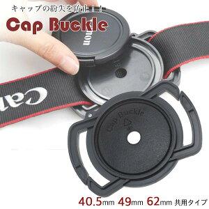 カメラストラップに取り付けてキャップの紛失の心配を激減!☆レンズキャップホルダー 40.5mm 4...