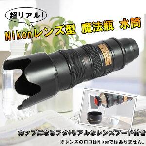 【プレゼントに最適!】【激レアアイテム】 ☆新型!! 激レア Nikon 一眼レフ レンズ風 …