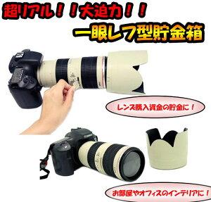 とってもユニークなインテリアにも最高のカメラ型貯金箱。プレゼントに最適!【激レア雑貨】 ☆...