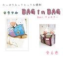 【SALE】☆バッグインバッグ bag in bag 全6色...