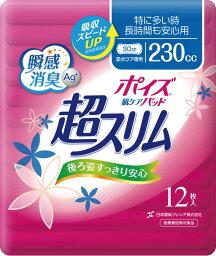 【送料無料・24個セット】日本製紙クレシア ポイズ 肌ケアパッド 超スリム 特に多い時・長時間も安心用 12枚入 ×24個 230cc