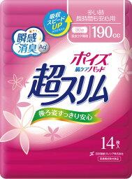 【送料無料・4個セット】日本製紙クレシア ポイズ 肌ケアパッド 超スリム 多い長時間安心 14枚入 ×4個