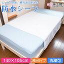 【送料無料】楽々健 防水シーツ 部分タイプ 140×105cm 洗濯可