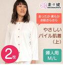 【送料無料】楽々健 やさしいパイル肌着 婦人用 上 2枚セット 介護肌着 介護シャツ 切羽 七分袖 前開き