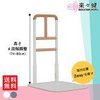 【送料無料】楽々健 床置き式手すり 縦型 【簡単組み立て】寝室 リビング フラット 蓄光材使用