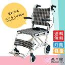 【送料無料】楽々健 折り畳み式車椅子 介助型 軽量アルミ製 コンパクト 簡易車椅子 小回りの利く 室内用 旅行用 外出用