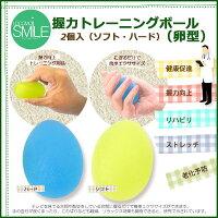 ロコモスマイル握力トレーニングボール(卵型)硬さ2種類(ソフト・ハード)フィットネスリハビリ