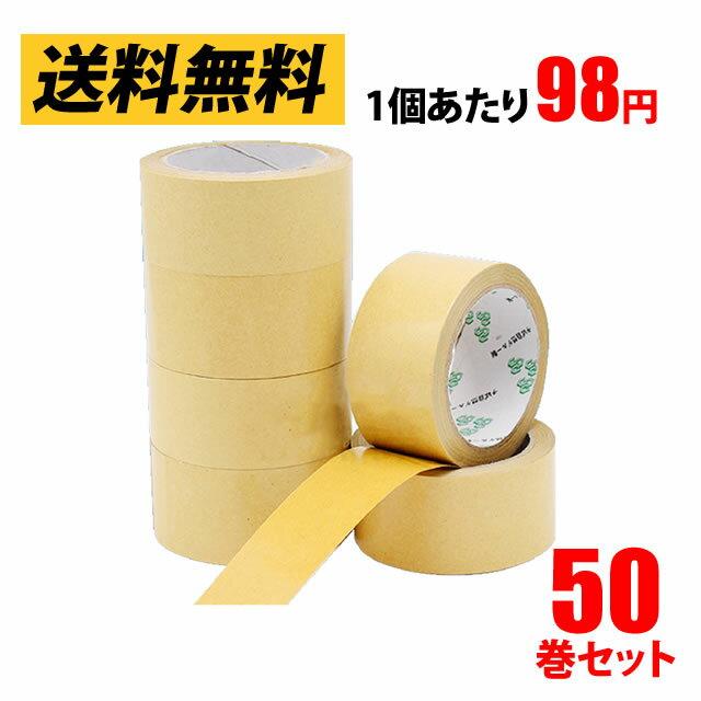 50巻セット ガムテープ