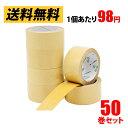50巻セット ガムテープ クラフトテープ 紙 粘着テープ 50m 梱包 テープ 梱包用粘着テープ 5