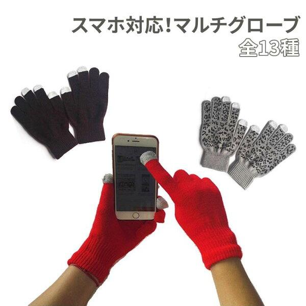 手袋グローブ軍手スマホスマホ操作五本指滑り止め付きスマホ用手袋タッチグローブタッチパネル対応フリーサイズ