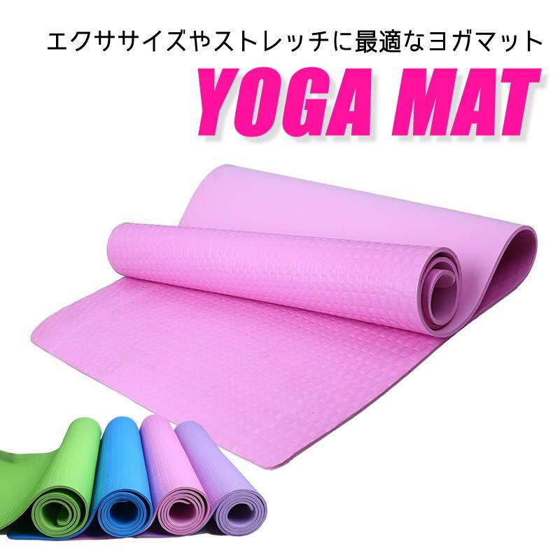 【190×90cm】ヨガマット yogamat ヨガ マット