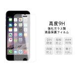 強化ガラス保護フィルム GALAXY S9 S8 S8Plus S7edge S7 S6 edge S6 Huawei GR5 ASUS ZenFone GO Apple Watch 強化ガラス フィルム 保護フィルム ガラスフィルム 液晶保護 iphone Watch FILM