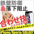 超ゲリラセール!スマホリングとガラスフィルムの合わせ技セット! iPhone7 Plus iPhone6 Plus iPhone6s Plus アイフォン6 iPhoneSE XPERIA X performance Galaxy S7 Edge Xperia Z5 Z4 Z3 iPhone5s iPhone5 ASUS ZenFone Go 9H 強化ガラス保護フィルム