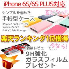 蓋ピタッ!iphone 6s Plus ケース iphone6s ケース iphone 6 Plusケース iphone6 ケース アイフ...