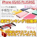 【蓋ピタッ】手帳型 スマホケース iPhone6s iPhone6sPlus iPhone6 …