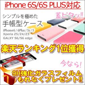 iPhone6s ケース iPhone6sPlus ケース iPhone5 手帳型ケース iP…