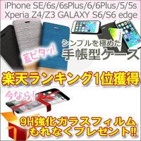 メール便送料無料iphone5/5Siphone6/iphone6plusケース6カラー超薄型手帳型アイフォンSMARTCOVERスマホケースカード収納iphoneカバーiphoneケース