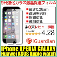 iphone 8 強化ガラスフィルム iPhone8Plus iPhone7 iPhone7Plus iPhone6s Plus iPhone6s Plus アイフォン7 アイフォン6 iPhoneSE XPERIA X performance Galaxy S7 Edge Xperia Z5 Z4 Z3 iPhone5s 9H 強化ガラス 液晶 保護 フィルム エクスペリア apple watch