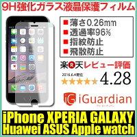 https://image.rakuten.co.jp/asiatonya/cabinet/uls/iphone6film/glass-an.jpg