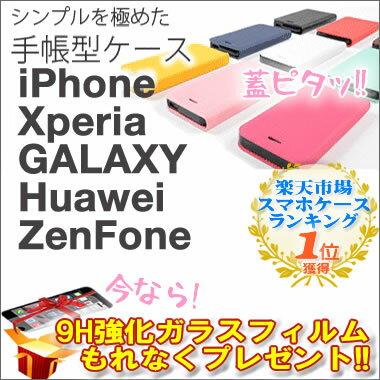iPhone7ケース手帳型iPhone7PlusケースiPhone6PlusiPhone6sアイフォン7プラスアイフォン6XperiaXperformanceGALAXYS7edgeiPhoneSEガラスフィルム手帳型ケースZ5Z4スマホケースカバーエクスペリアギャラクシーiphone5