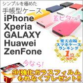 【蓋ピタッ】 iPhone7 手帳型 iPhone7ケース iPhone7 Plus ケース iPhone6s Plus ケース iPhone6 アイフォン7 プラス 全機種対応 Xperia X performance Z5 Z4 GALAXY S7 edge iPhone SE 手帳型ケース スマホケース スマホカバー ギャラクシー カバー アイホン