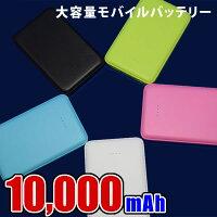 クーポンで12%OFF!モバイルバッテリー大容量10000mAhスマホバッテリーUSB2ポートiPhoneandoroidスマートフォンiPadタブレット電池予備バッテリー電池大容量軽量充電式