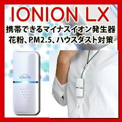 イオニオンLX超小型携帯できる空気清浄機花粉症PM2.5マイナスイオン発生器アレルギーほこり対策