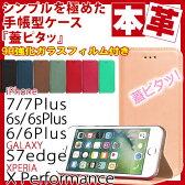 超ゲリラセール!【本革蓋ピタッ】iPhone7ケース iPhoneケース 本革 革 手帳型 レザーケース iPhone7Plus iPhone6 Plus ケース iPhone6s アイフォン7 プラス アイフォン6 スマホカバー 全機種対応 GALAXY S7 edge 手帳型ケース スマホケース ギャラクシー