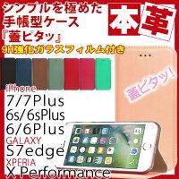 手帳型スマホケースiPhone7ケースアイフォン7アイフォン6GALAXYS7edgeiPhone7PlusケースiPhone6sプラス全機種対応XperiaXperformanceZ5Z4手帳型ケーススマホカバーアイホンギャラクシーベルトなしマグネットレザー
