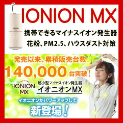 イオニオンMX携帯できる空気清浄機花粉症PM2.5マイナスイオン発生器ionionLXアレルギーほこり対策日本製花粉対策花粉症PM2.5ウイルスハウスダスト予防トラストレックスウィルス携帯用持ち運びできる超小型