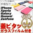 超ゲリラセール!【蓋ピタッ】正規品 iPhone7ケース 手帳型 iPhone7 Plus ケース iPhone SE iPhone6s iPhone5s アイフォン7 プラス 全機種対応 Xperia X performance Z5 Z4 GALAXY S7 edge 手帳型ケース スマホケース スマホカバー アイホン ギャラクシー ベルトなし