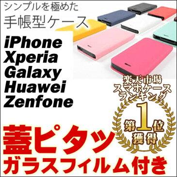 【ゲリラセール】蓋ピタッ iPhone X ケース iPhone8 ケース 手帳型 iPhone7ケース iPhoneX iPhone8Puls iPhone se iPhone6 Plus スマホケース カバー アイフォン8 ケース 手帳型 アイフォンX アイフォン10 アイフォン8 アイフォン7 アイフォン6 iphone7Plus Xperia