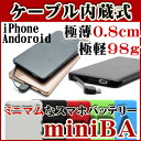【ゲリラセール】miniBA コンパクトモバイルバッテリー ミニバ 重さ98g ケーブル内蔵 充電器...