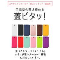 【ゲリラセール】蓋ピタッiphoneXRケース手帳型iPhoneXSmaxケースiphone8iphoneXiphone7iphoneケースiphone7ケースiphoneseiphone8PulsGALAXYS9+XPERIAXZsスマホケースカバーアイフォン6sプラスアイフォン7アイフォン8アイフォンケース