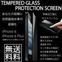 待望のiPhone6/iPhone6plus 強化ガラス製液晶保護フィルム/楽天ランキング1位獲得【デイリーラ...