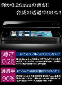 待望のiPhone6/iPhone6plus強化ガラス保護フィルム/液晶保護フィルムスマホアイフォンフィルム強化ガラスタブレットアクセサリー液晶保護シート/楽天ランキング1位獲得【デイリーランキング・アクセサリーランキング1位】