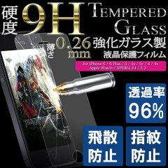 薄さ0.26mmの9H強化ガラスフィルム!iPhone Xperia GALAXY Apple Watch 38mm/42mm 液晶 保護 強...