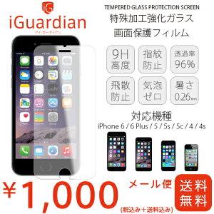 【話題沸騰】iPhone5/iPhone5s/iPhone5c/iPhone4/iPhone4S 保護フィルム/液晶保護フィルム スマ...