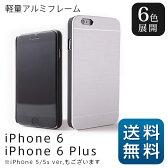 IGUARDIAN iPhone6s ケース iPhone6s Plus ケース iPhone6 iphone6 Plus ケース アルミiPhone6 motomo アイフォン6プラス ケース iphone6 ケース レザー iphone6カバー iphone6 ケース
