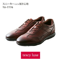 【テクシーリュクス】texcyluxe SportsBizStyle スニーカータイプ