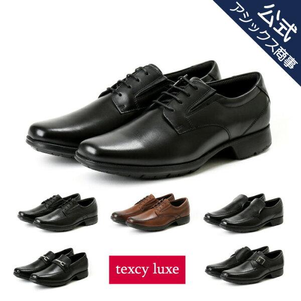 ビジネスシューズ革靴メンズ本革texcyluxe(テクシーリュクス)BASICBIZスクエアトゥ外羽根式プレーントゥTU-776