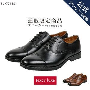 【お買い物マラソン特価 8/9 1:59まで】ビジネスシューズ 革靴 メンズ 本革 texcy luxe(テクシーリュクス) 内羽根式ストレートチップ メダリオン ラウンドトゥ 3E相当 革靴 ビジネスシューズ men's 黒/茶色 24.5-28.0 TU-7713S