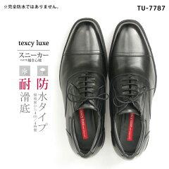 【テクシーリュクス】texcyluxe 防水タイプ キングサイズ
