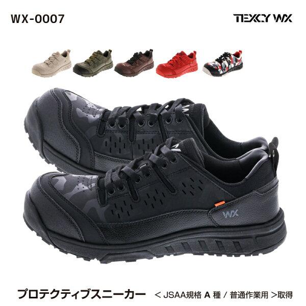アシックス商事作業靴メンズASICS-TRADINGTEXCYWX(テクシーワークス)プロテクティブスニーカー(プロスニーカー)
