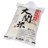 【送料込】【令和2年度産】大関米5kg お米 ヒノヒカリ 熊本県産