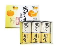 芦北柑橘甘夏295g×5缶,デコポン295g×5缶