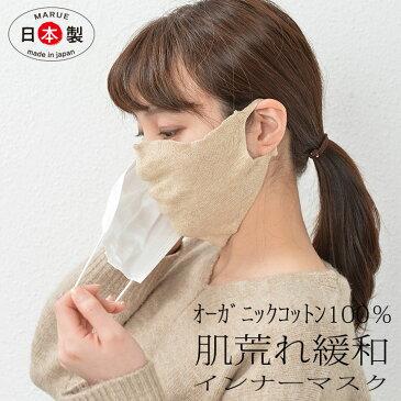 【オーガニックコットン100%】マスク 日本製 保湿マスク おやすみマスク ゴムフリー 綿100% 無縫製 美容マスク 息らくらく 洗えるマスク 大きめ マスクフィルター ガーゼ 潤う 大きめ あて布 大人 耳痛くない 快適 繰り返し 在庫あり