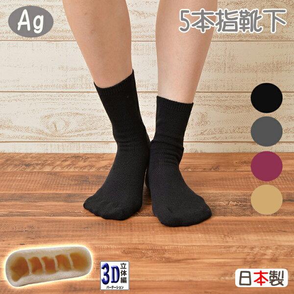 5本指靴下5本指に見えないけど5本指水虫臭いムレ予防見た目は普通の5本指綿日本製シークレット実は「5本指」隠れ5本指ケアソックス